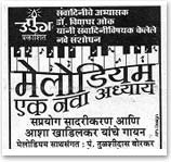 Loksatta - 16th May, 2006