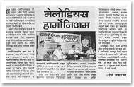 Maharashtra Times (Thane Plus) - 23rd December, 2006