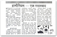 Maharashtra Times - 11th December, 1994