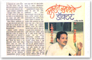 Maharashtra Times - 2nd July , 1995