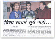 Maharashtra Times - 13th September, 2009