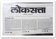 Loksatta - 23rd October 2013