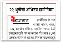 Loksatta - 27th April, 2011